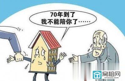城市房产70年后咋办 代表委员提加大产权保护力度