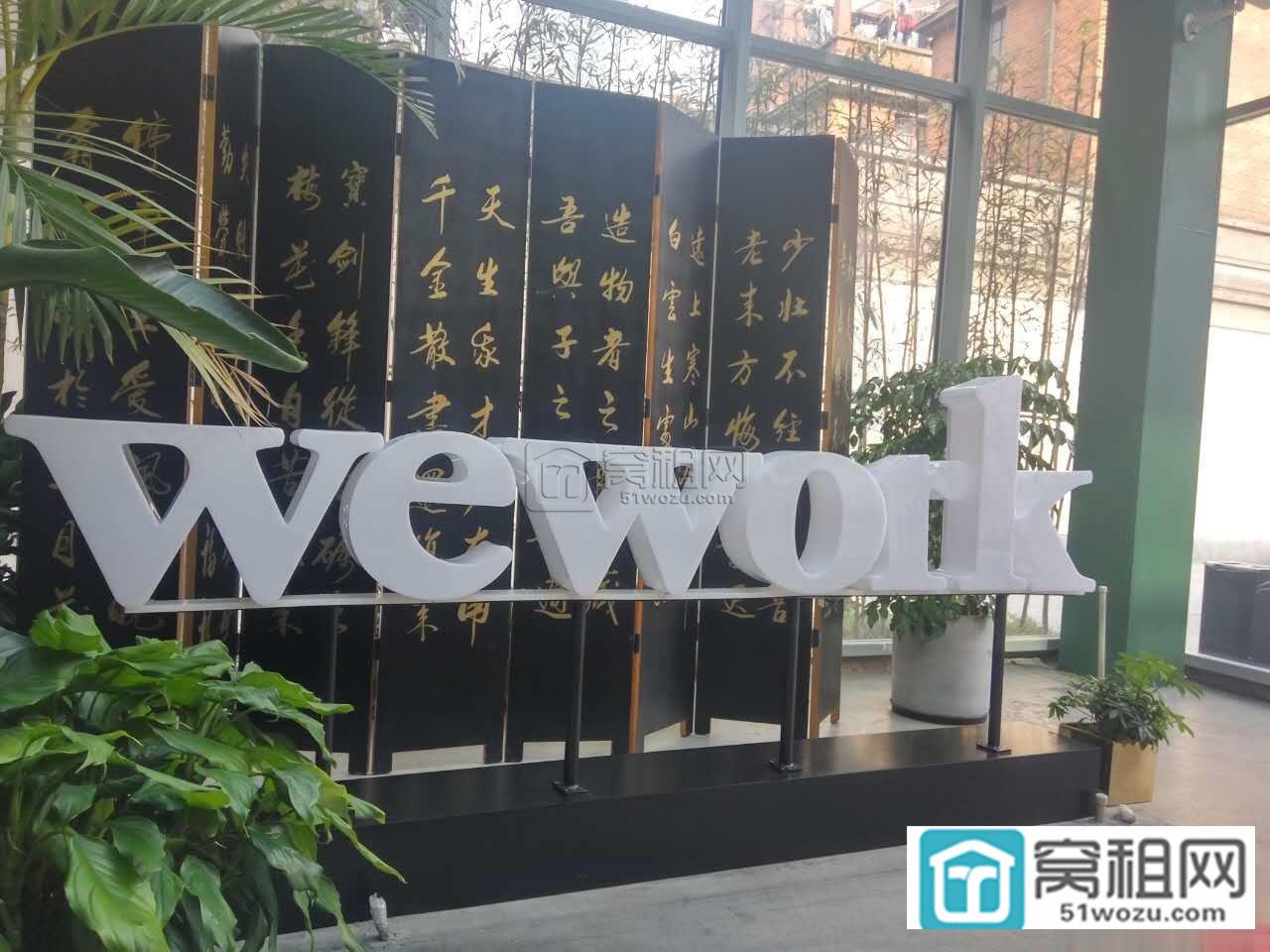 窝租网参观上海WEwork之行