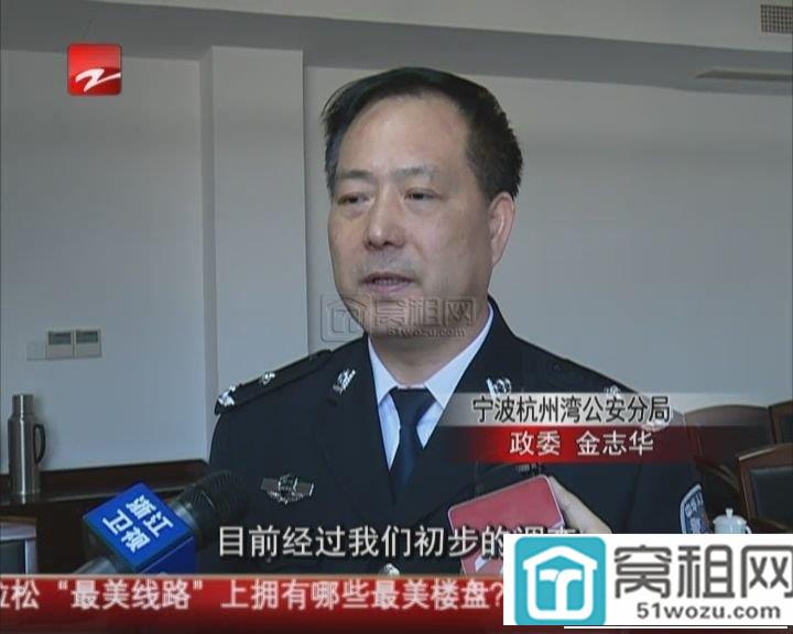 """宁波有69套房产""""房警""""获刑 涉伪造国家机关印章罪"""
