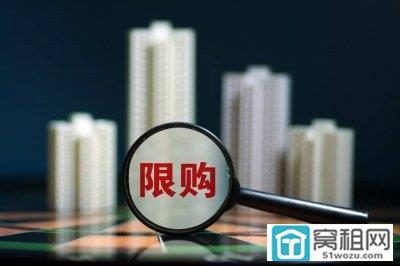 19城发布楼市调控政策 哪些城市可能跟进限购?