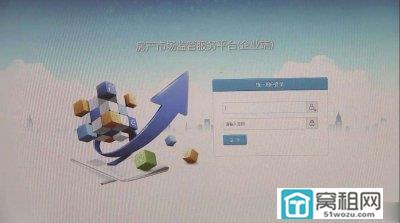 宁波房产市场监管服务平台上线