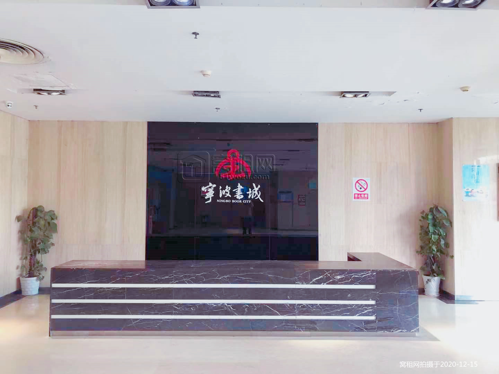 宁波书城写字楼