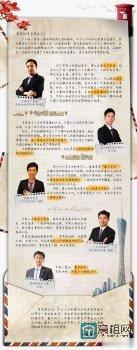 五四青年节   一张图告诉你青年置业广州需要注意什么