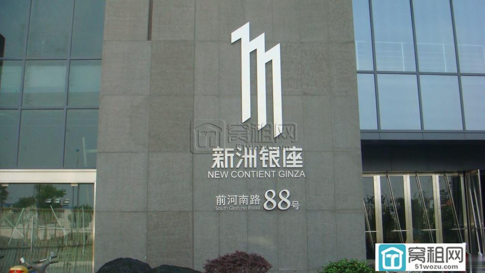 宁波新洲银座