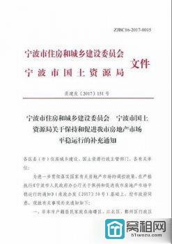 宁波10月1日起房产限购调控升级 新增限售