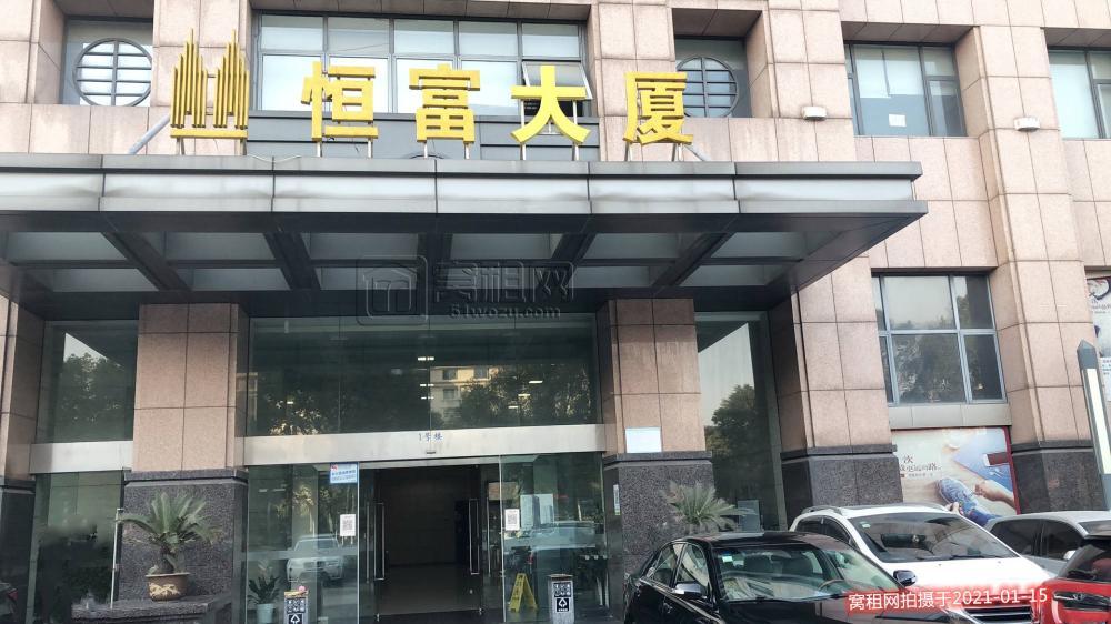 宁波恒富大厦