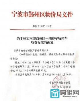 宁波南部商务区停车包月价格调整为每月每辆250元