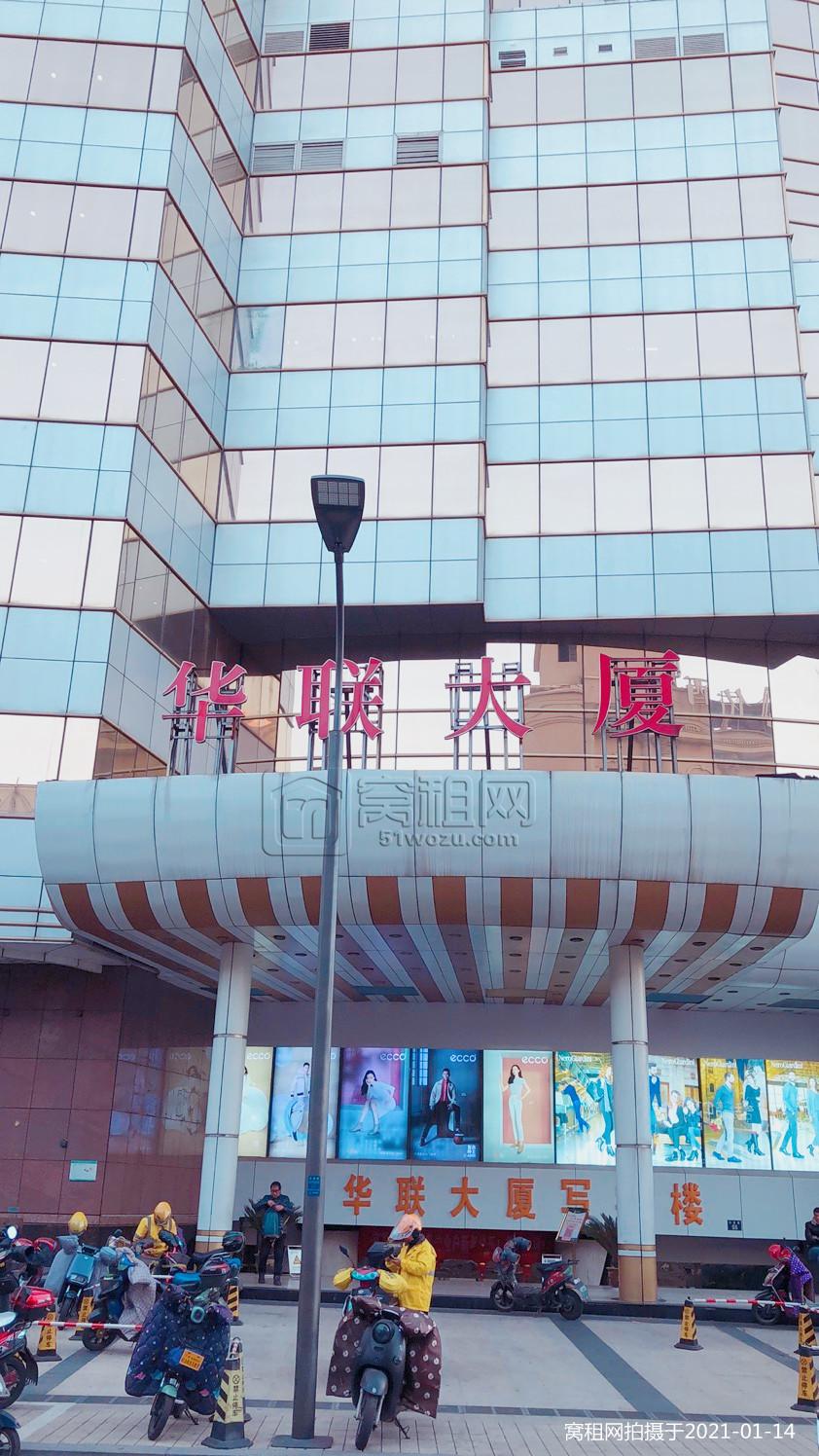 宁波华联写字楼