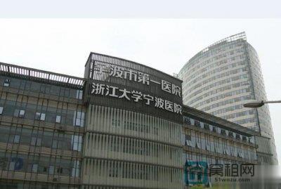 宁波市第一医院异地扩建项目(一期)房屋征收开始签约