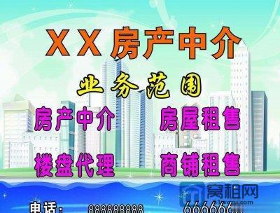 杭州抽查4家房产中介 下架房源8000余套