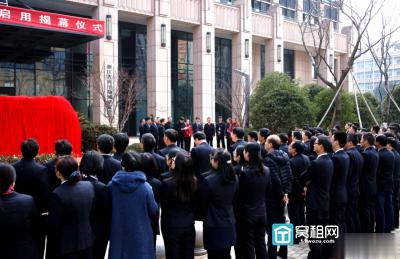 宁波地质大厦启用揭幕仪式