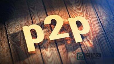 北上广退租潮写字楼P2P公司