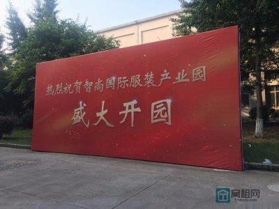 热烈祝贺宁波海曙区智尚国际服装产业园盛大开园