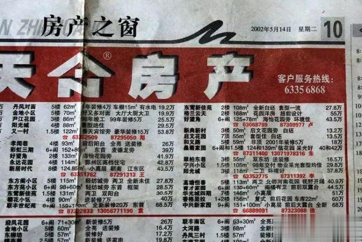 宁波的房价从2002年到现在,到底涨了多少??