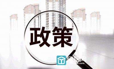中国多地出台住房限购政策 外媒:密度力度罕见