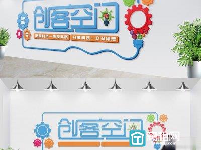 杭州湾新区首家宁波创客空间正式投用