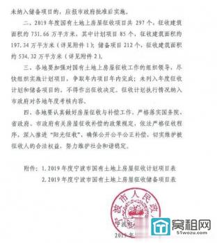 2019宁波最全拆迁消息来了,涉及高塘、甬江北岸、曙光等