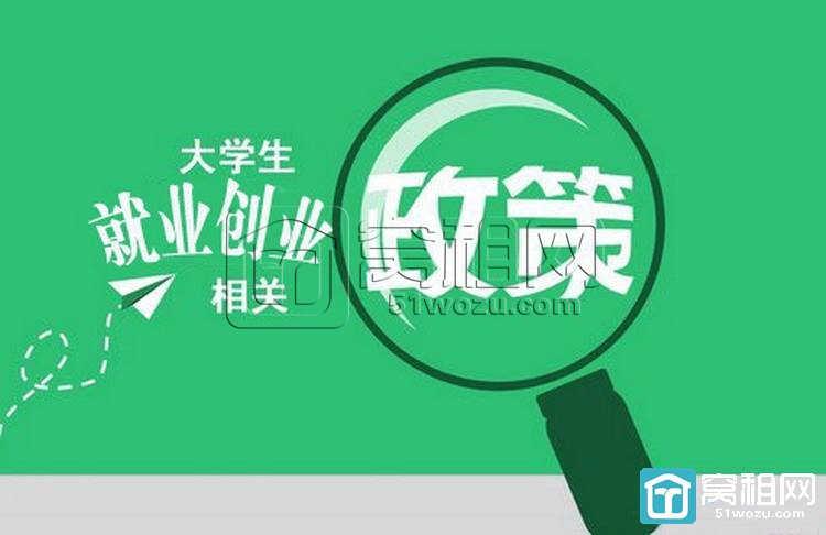 大学生就业补助申领是否需是宁波户籍?