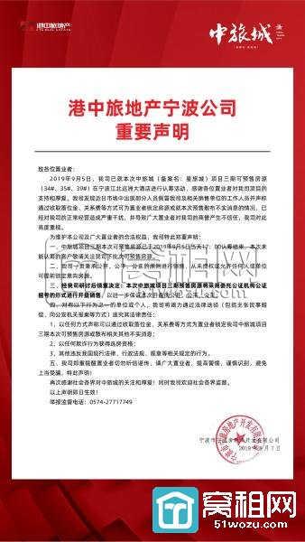 认筹现场惊现假中介 宁波中旅城紧急发声明:所有房源公证摇号