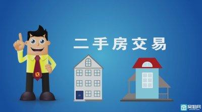 宁波二手房买卖重大变化:先办按