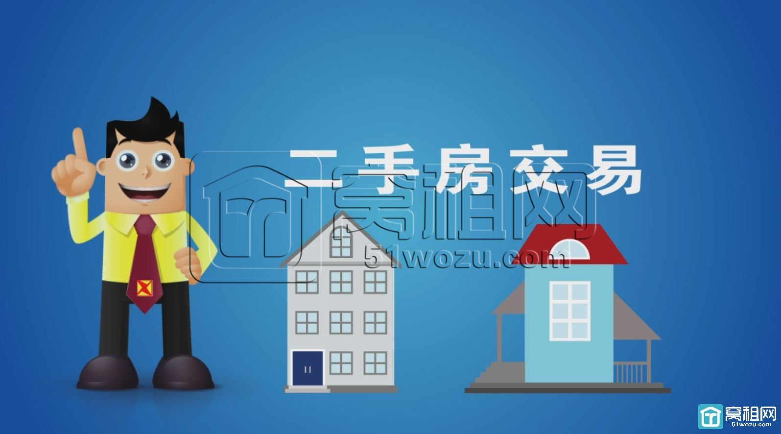 宁波二手房买卖重大变化:先办按揭再过户