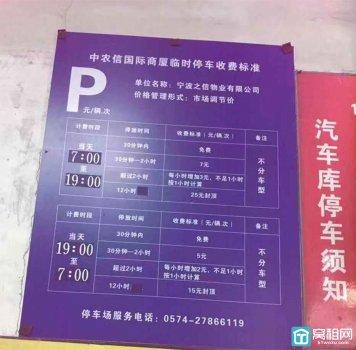 宁波中农信大厦停车场收费?