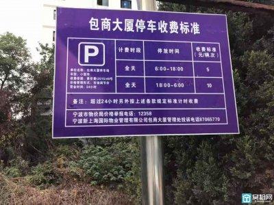 宁波鄞州区包商大厦物业停车场收费多少?