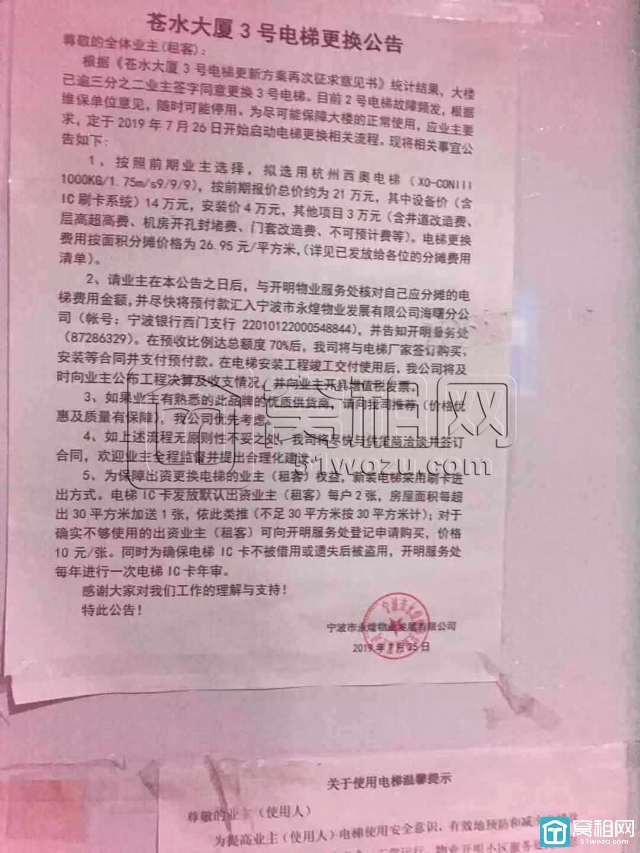 宁波苍水大厦新安装电梯12月15号投入使用