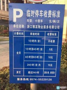 宁波高桥商会大厦物业停车费用多少