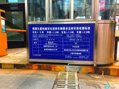 宁波世贸中心对面恒泰大厦物业停车场收费多少?