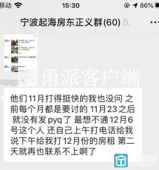 """宁波业内人士剖析""""二房东""""失联"""