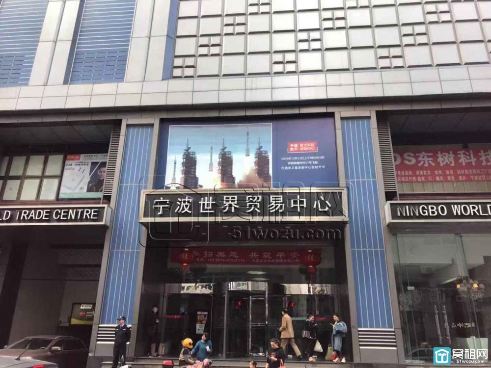 宁波世贸中心大厦