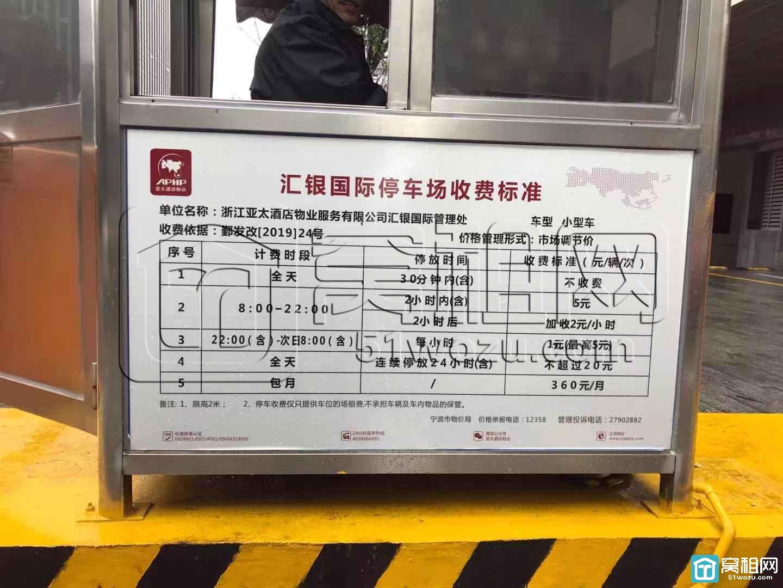 宁波汇银国际大厦停车场收费包月费用