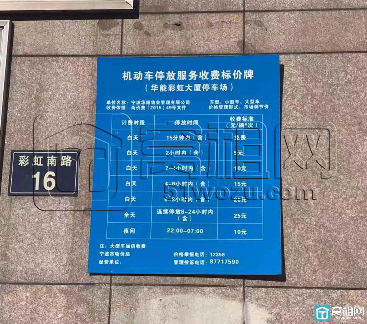 宁波鄞州区彩虹大厦停车场收费多少?