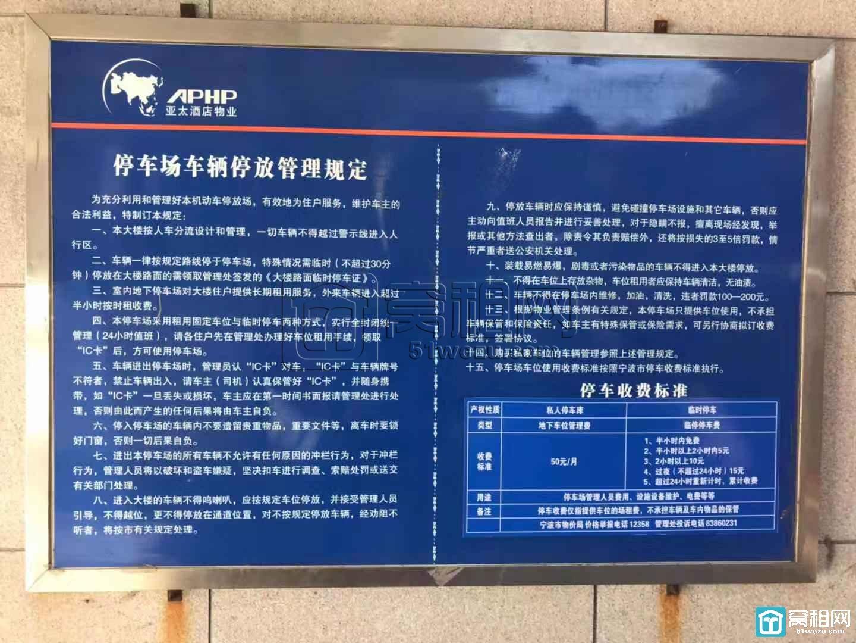 宁波天一都市仁和中心写字楼停车场如何收费?