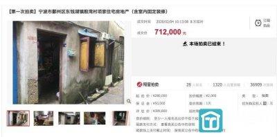 """71万!曾拍出""""天价""""的东钱湖老屋成交了 买家已付款"""