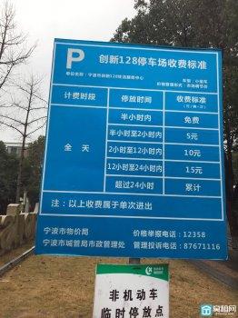 宁波鄞州区创新128停车场收费标准?