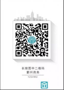 关于申报2019年鄞州区商务楼宇扶