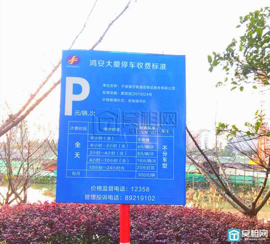 宁波南部商务区创意大厦隔壁鸿安大厦停车收费