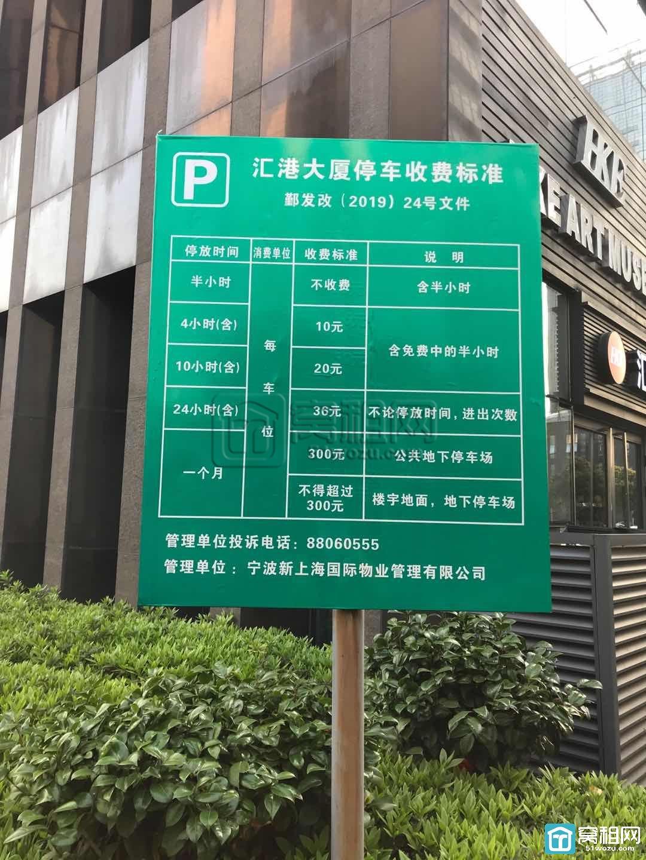 华越国际大厦对面汇港大厦停车费收费