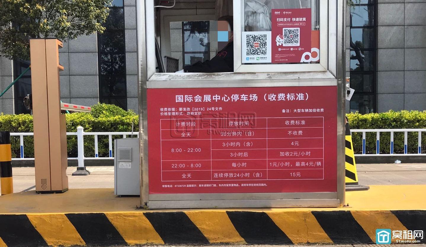 宁波国际会展中心停车收费