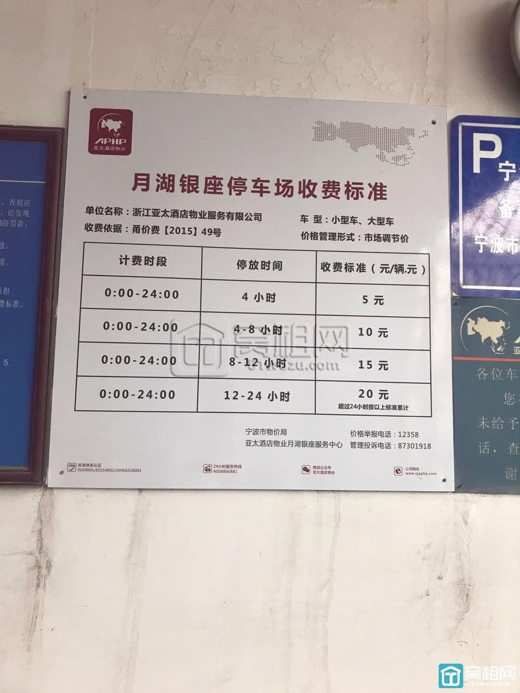 宁波海曙区月湖银座写字楼停车收费标准