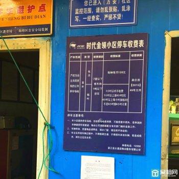 宁波海曙区时代金领停车费收取标