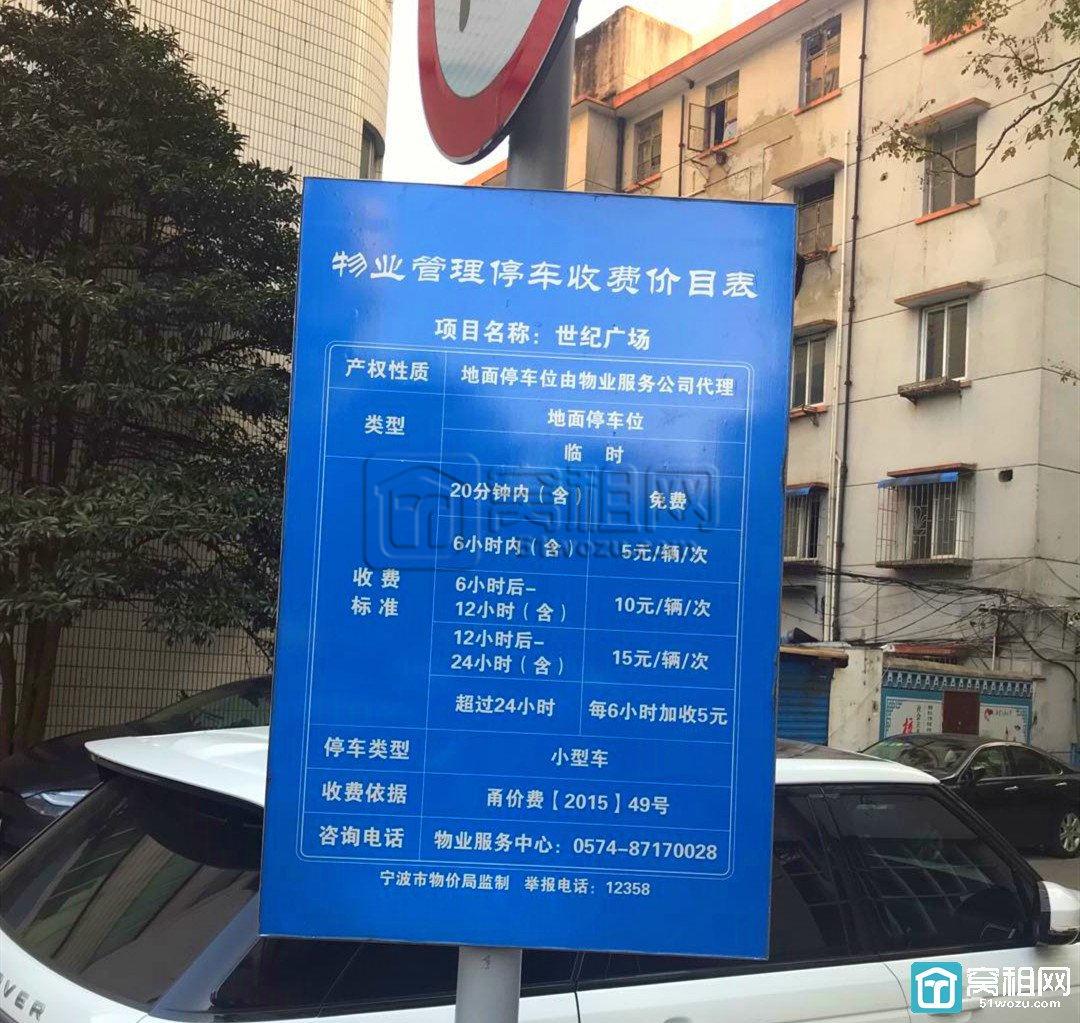 宁波世纪广场物业停车收费多少?