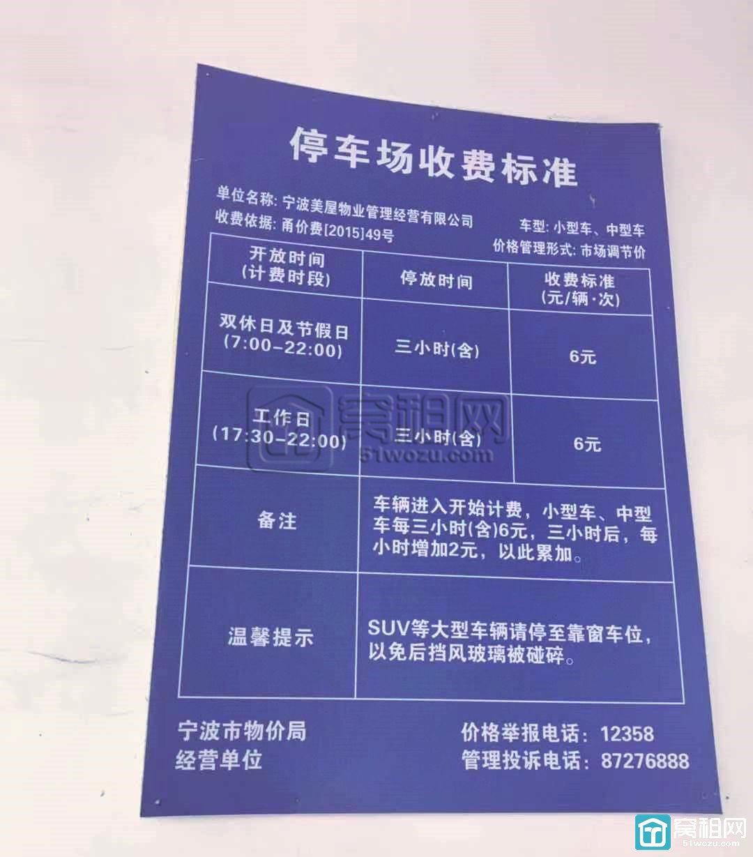 宁波海曙区苍水大厦停车收费?
