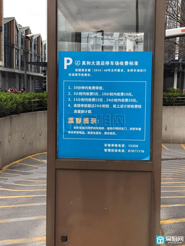 宁波真和大厦停车收费