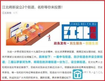 宁波江北将新设立2个街道 名称等