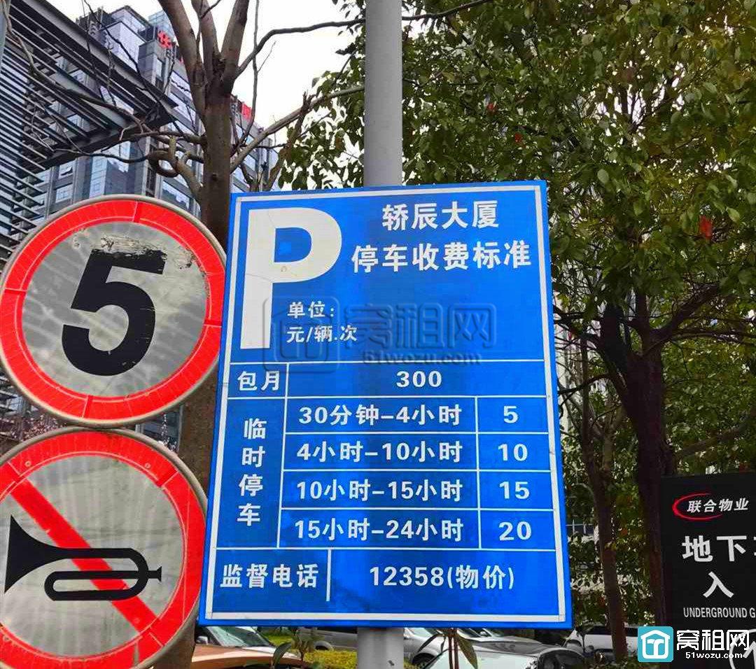 宁波高新区轿辰大厦停车收费
