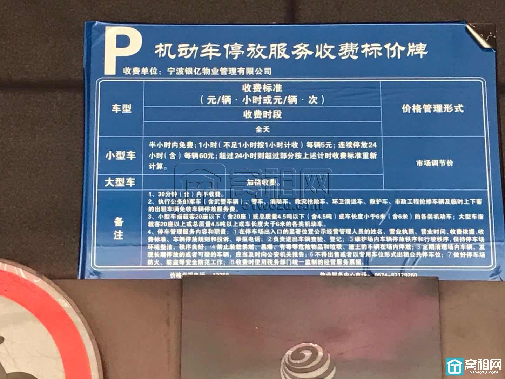 宁波环球中心停车收费