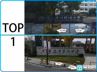 宁波市区公办地段小学+初中最强学区房TOP10